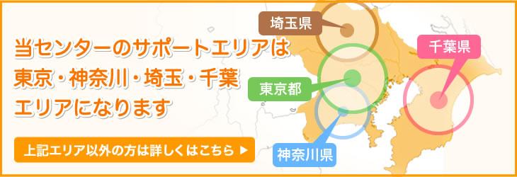 当センターのサポートエリアは東京・神奈川・埼玉・千葉エリアになります 上記エリア以外の方は詳しくはこちら