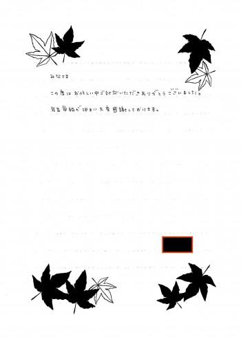 さいとうゆみえ手紙2
