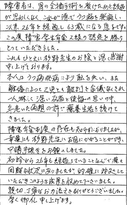 ASO様-thumb-600x966-230