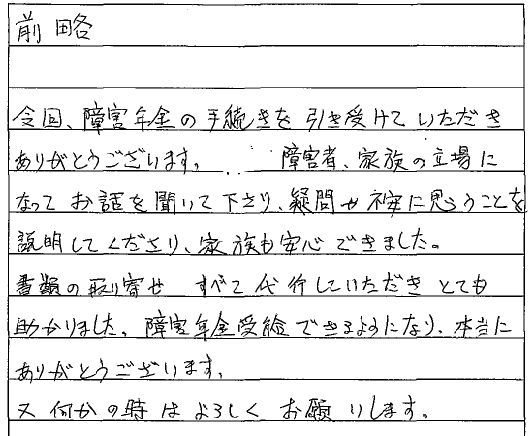 3722様-thumb-600x494-232