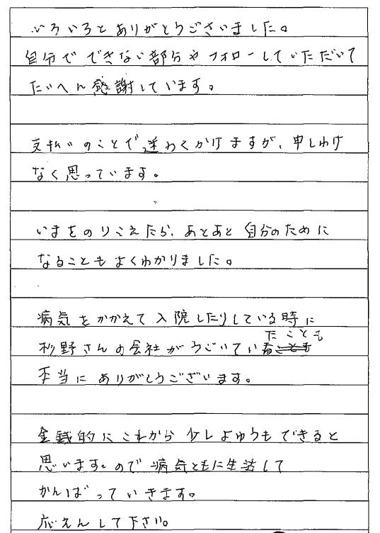 渡邊さん-thumb-660x924-220