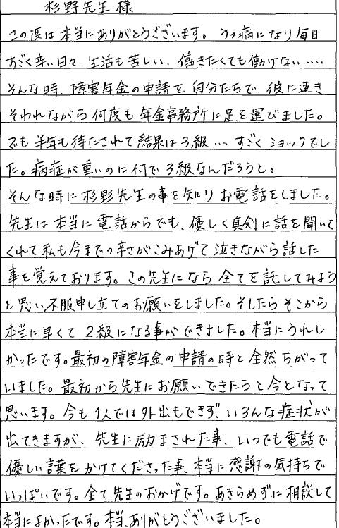 S様-thumb-600x934-224