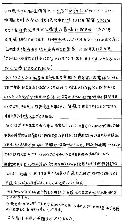 吉原さん-thumb-600x1080-216