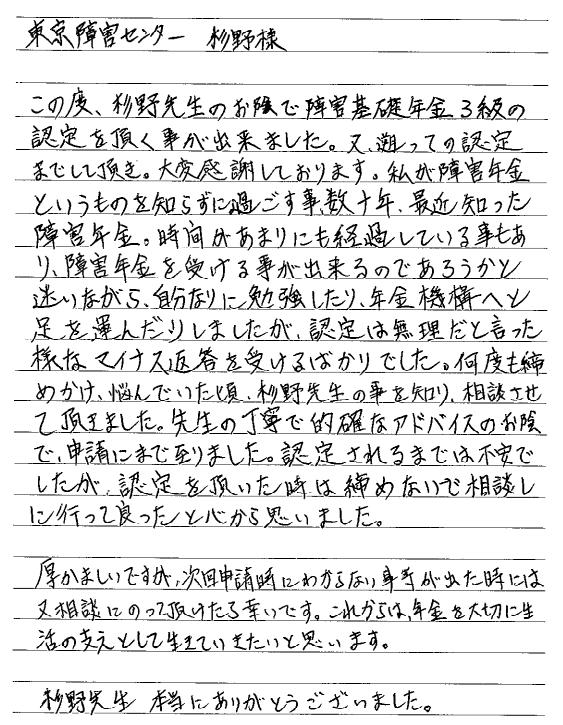 佐藤さん-thumb-660x849-218